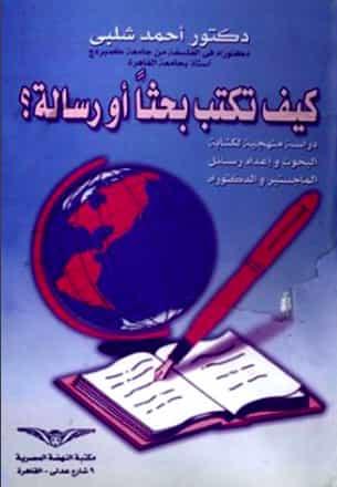 تحميل كتاب كيف تكتب بحثا أو رسالة pdf