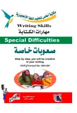 كتاب: تعليم اللغة الانجليزية صعوبات خاصة PDF