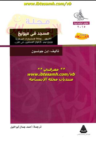 تحميل كتاب مسجد في ميونخ PDF