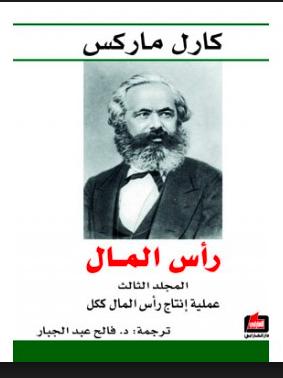 تحميل كتاب رأس المال نقد الإقتصاد السياسي- كارل ماركس PDF