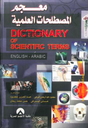 تحميل كتاب معجم المصطلحات العلمية pdf
