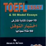 تحميل كتاب 10 خطوات لكتابة المقال فى اختبار التوفل PDF