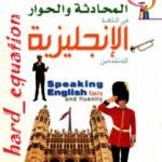 كتاب : المحادثة والحوار في اللغة الانجليزية للمتقدمين