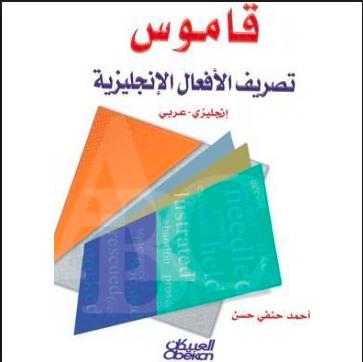 تحميل كتاب قاموس تصريف الأفعال الإنجليزية PDF