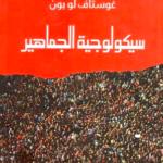 كتاب سيكولوجية الجماهير pdf