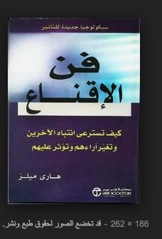 كتاب فن الإقناع PDF