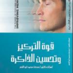 تحميل كتاب قوة التركيز و تحسين الذاكرة pdf