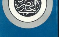تحميل كتاب النحو العصري دليل مبسط لقواعد اللغة العربية pdf