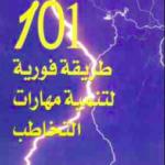 تحميل كتاب 101 طريقة فورية لتنمية مهارات التخاطب  PDF.