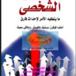 كتاب التاثير الشخصي PDF.