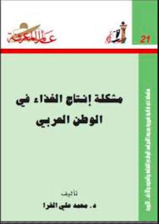 كتاب مشكلة انتاج الغذاء في الوطن العربي PDF.