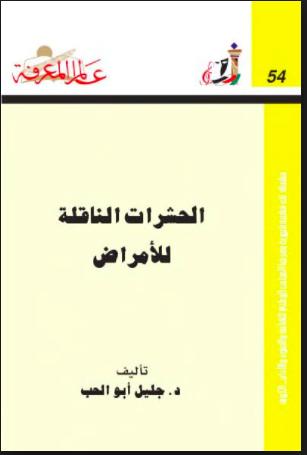 كتاب الحشرات الناقلة للامراض PDF.
