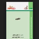 تحميل كتاب الكون PDF.