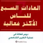 كتابالعادات السبع للناس الاكثر فعاليةPDF.