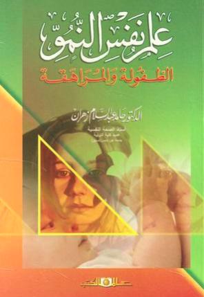 كتاب علم نفس النمو (الطفولة و المراهقة) PDF.