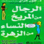 كتاب الرجال من المريخ والنساء من الزهرة pdf
