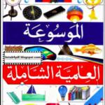 تحميل الموسوعة العلمية الشاملة PDF