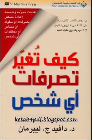 كتاب كيف تغير تصرفات أى شخص pdf