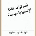 تحميل كتاب أهم قواعد اللغة الإنجليزية مبسطة pdf