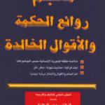تحميل كتاب معجم روائع الحكم و الاقوال الخالدة pdf