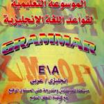 تحميل الموسوعة التعليمية لقواعد اللغة الانجليزية PDF.