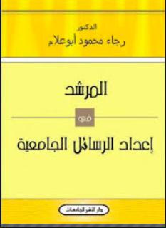 كتاب المرشد في إعداد الرسائل الجامعية PDF