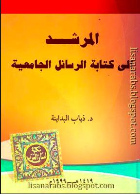 كتاب المرشد إلى كتابة الرسائل الجامعية PDF