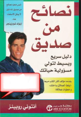 كتاب نصائح من صديق pdf