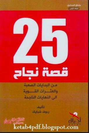 كتاب 25 قصة نجاح PDF