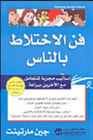 كتاب فن الإختلاط بالناس جين مارتين pdf