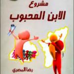 كتاب مشروع الإبن المحبوب PDF