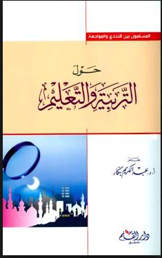 كتاب حول التربية و التعليم PDF