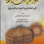 كتاب جواهر البلاغة في المعاني و البيان و البديع PDF