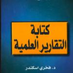 كتاب كتابة التقارير العلمية PDF