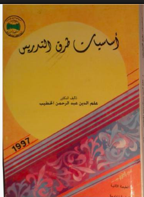 كتاب أساسيات طرق التدريس PDF