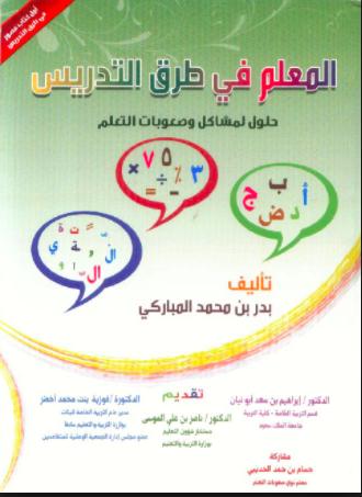 كتاب المعلم في طرق التدريس pdf