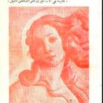 كتاب الأساطير اليونانية والرومانية PDF