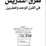 كتاب طرق التدريس الحديثة في القرن الواحد والعشرين PDF