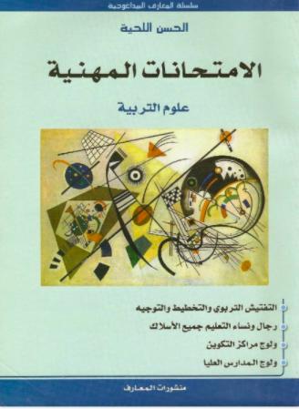 كتاب كتاب الامتحانات المهنية PDF
