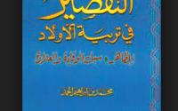 كتاب التقصير في تربية الأبناء PDF