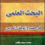 كتاب أزمة البحث العلمي في الوطن العربي PDF