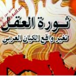 كتاب العقل تغير واقع الكيان العربيPDF