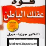 كتاب العقل الباطن PDF