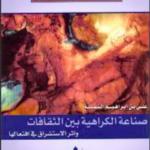 كتاب صناعة الكراهية بين الثقافات PDF