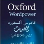 تحميل قاموس اكسفورد إنجليزي عربي pdf