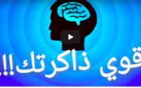 تعلم طرق فعالة و رائعة لتقوية الذاكرة 100 مرة أكثر!!