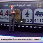 بالفيديو ..أقوى الجيوش العربية سنة ٢٠١٧