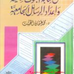 كتاب فن كتابة البحوث العلمية وإعداد الرسائل الجامعية  PDF.