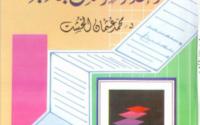 كتابفن كتابة البحوث العلمية وإعداد الرسائل الجامعية PDF.