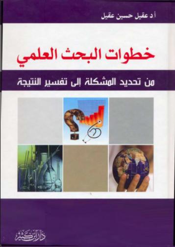 كتاب خطوات البحث العلمي PDF
